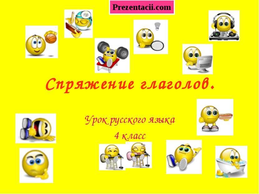 Спряжение глаголов. Урок русского языка 4 класс Prezentacii.com