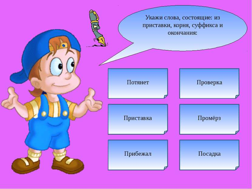 Укажи слова, состоящие: из приставки, корня, суффикса и окончания: Приставка ...