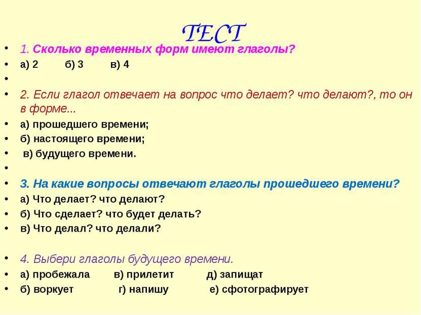 тест определить спряжение глагола