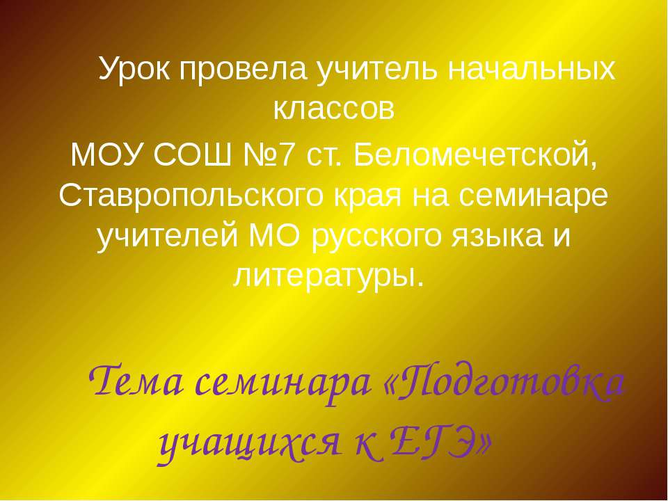 Урок провела учитель начальных классов МОУ СОШ №7 ст. Беломечетской, Ставропо...