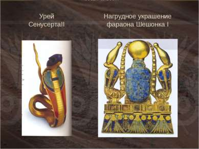 Нагрудное украшение фараона Шешонка I Урей СенусертаII