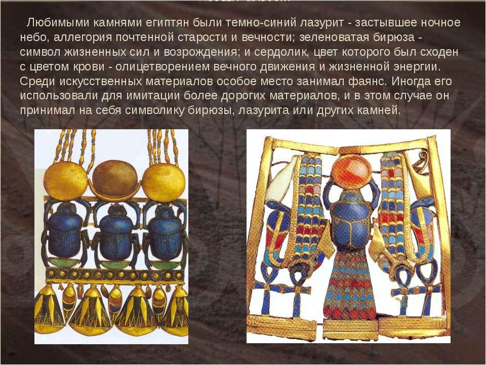 Любимыми камнями египтян были темно-синий лазурит - застывшее ночное небо, ал...