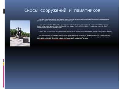 Сносы сооружений и памятников 22 ноября 2009 года в Ташкенте было снесено зда...