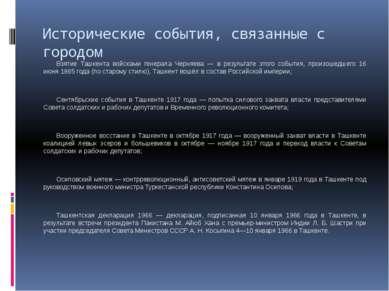 Исторические события, связанные с городом Взятие Ташкента войсками генерала Ч...