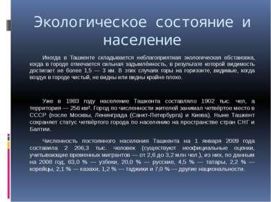 Экологическое состояние и население Иногда в Ташкенте складывается неблагопри...
