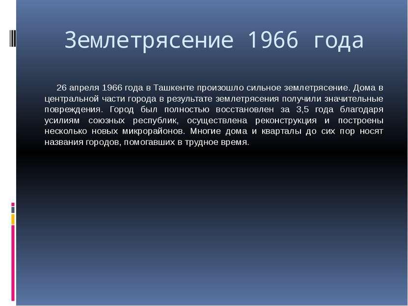Землетрясение 1966 года 26 апреля 1966 года в Ташкенте произошло сильное земл...