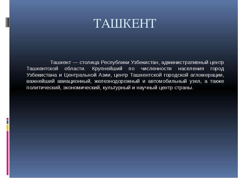 ТАШКЕНТ Ташкент — столица Республики Узбекистан, административный центр Ташке...