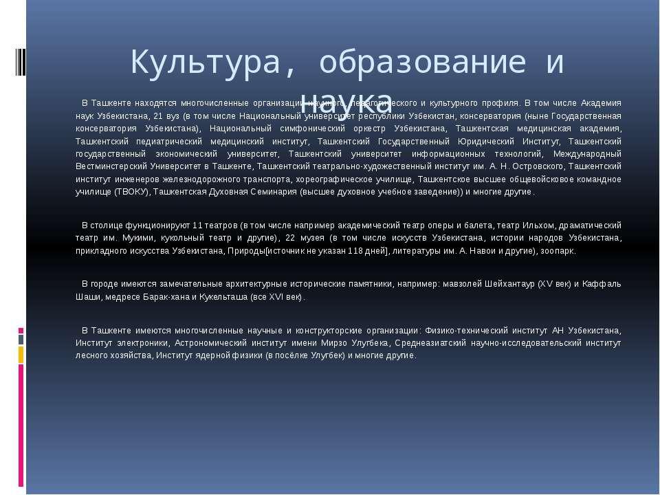 Культура, образование и наука В Ташкенте находятся многочисленные организации...