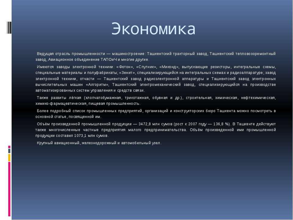 Экономика Ведущая отрасль промышленности — машиностроение: Ташкентский тракто...
