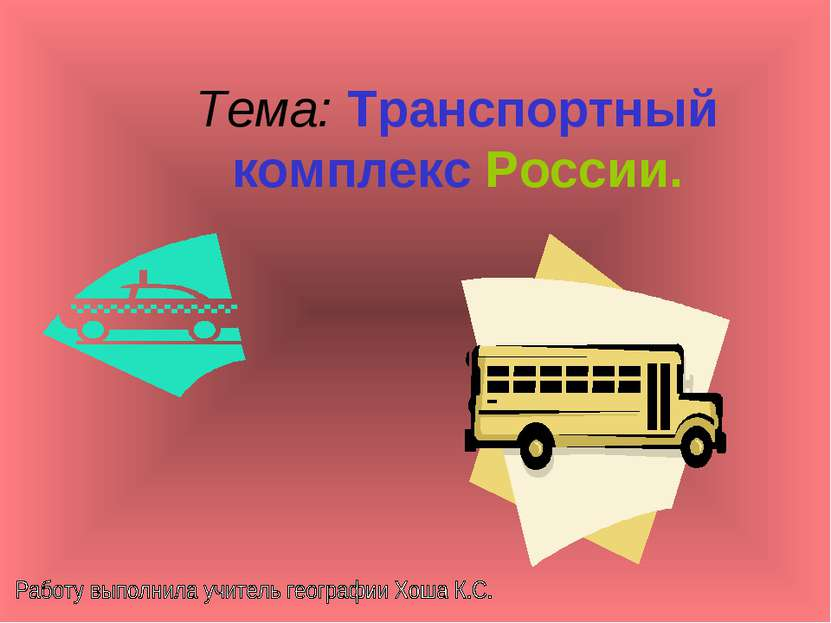 Тема: Транспортный комплекс России.