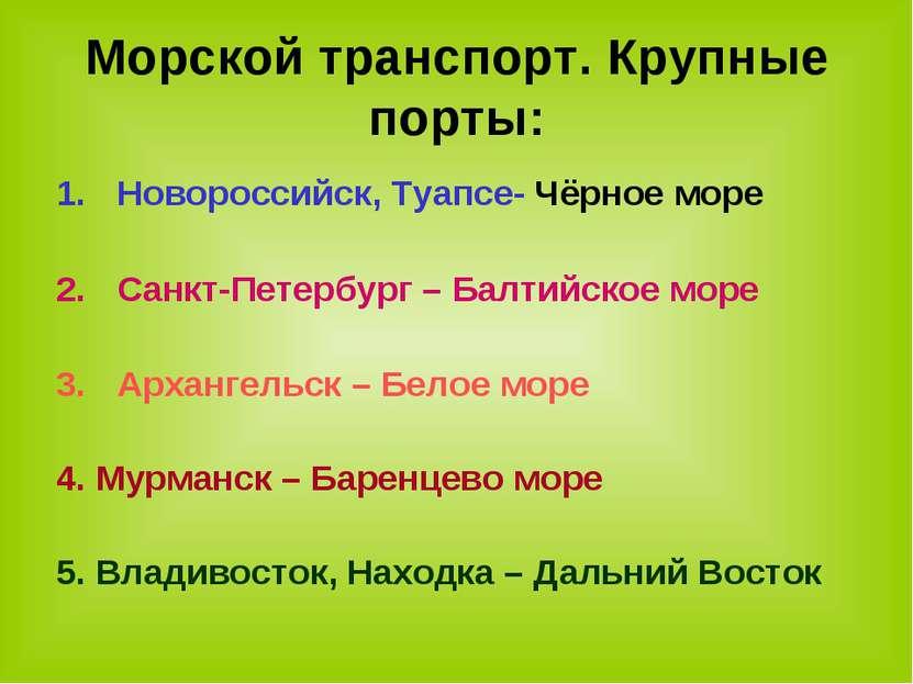 Морской транспорт. Крупные порты: Новороссийск, Туапсе- Чёрное море Санкт-Пет...