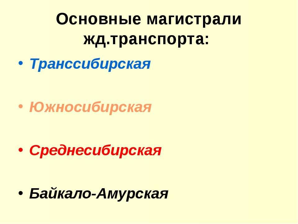 Основные магистрали жд.транспорта: Транссибирская Южносибирская Среднесибирск...
