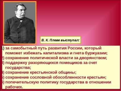 за самобытный путь развития России, который поможет избежать капитализма и гн...