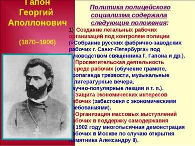 Политика полицейского социализма содержала следующие положения: Создание лега...