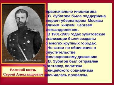 Первоначально инициатива С. В. Зубатова была поддержана генерал-губернатором ...