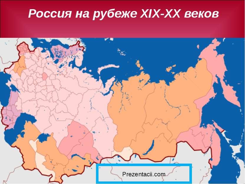 Россия на рубеже XIX-XX веков Prezentacii.com