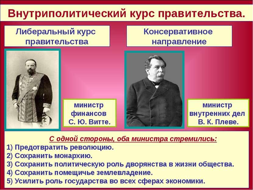 С одной стороны, оба министра стремились: 1) Предотвратить революцию. 2) Сохр...