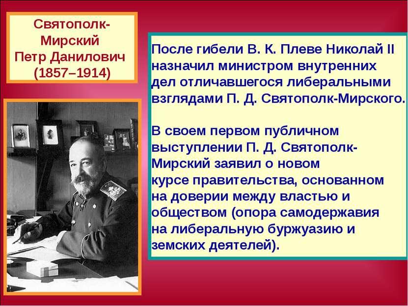 После гибели В. К. Плеве Николай II назначил министром внутренних дел отличав...