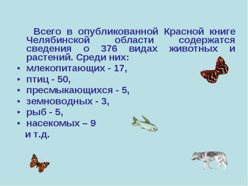 Всего в опубликованной Красной книге Челябинской области содержатся сведения ...