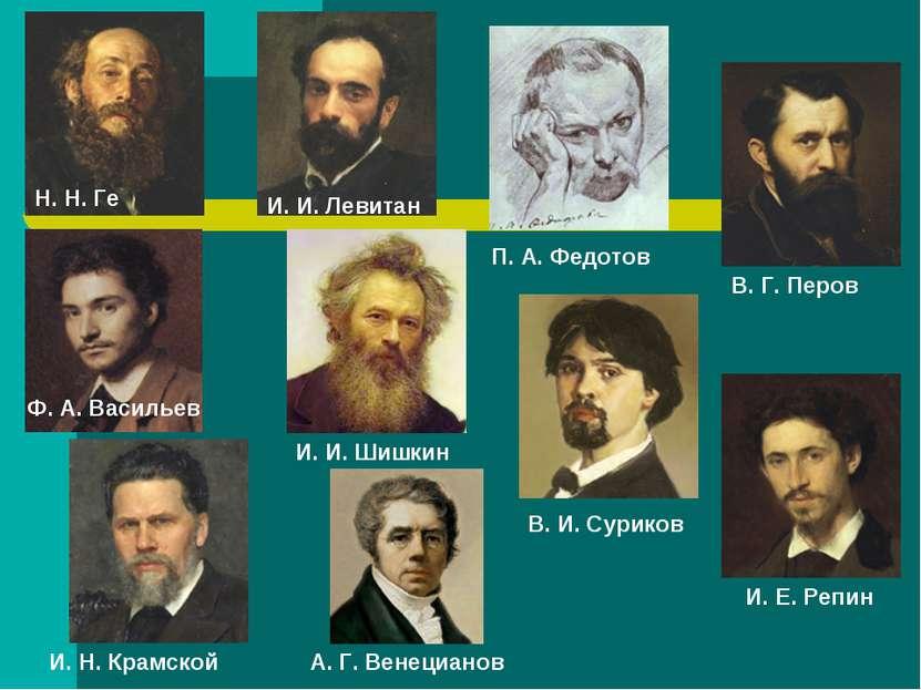 П. А. Федотов Н. Н. Ге И. Н. Крамской И. И. Левитан В. Г. Перов И. Е. Репин И...