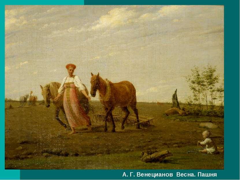 А. Г. Венецианов Весна. Пашня