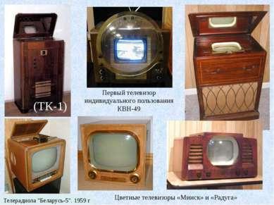 """(ТК-1) Первый телевизор индивидуального пользования КВН-49 Телерадиола """"Белар..."""