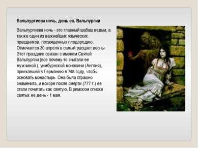 Вальпургиева ночь, день св. Вальпургии Вальпургиева ночь - это главный шабаш ...
