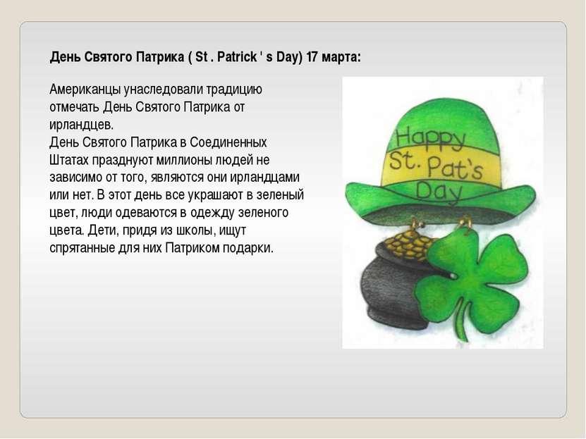 День Святого Патрика ( St . Patrick ' s Day) 17 марта: Американцы унаследовал...