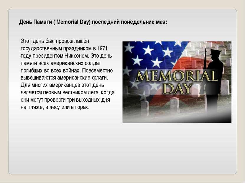 День Памяти ( Memorial Day) последний понедельник мая: Этот день был провозгл...