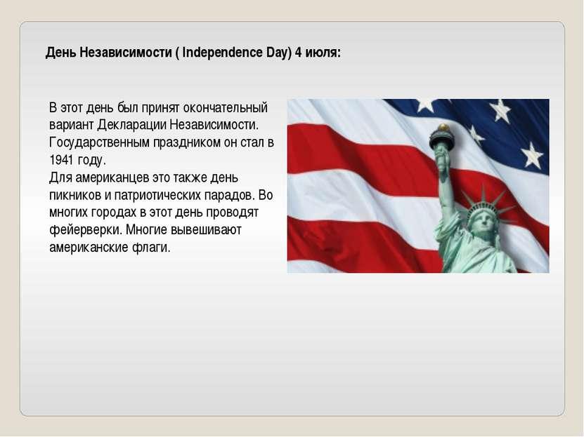 День Независимости ( Independence Day) 4 июля: В этот день был принят окончат...