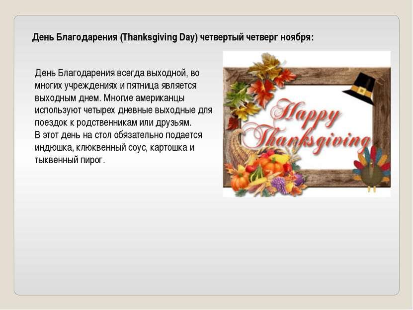 День Благодарения (Thanksgiving Day) четвертый четверг ноября: День Благодаре...