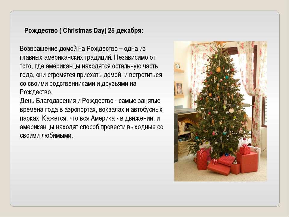 Рождество ( Christmas Day) 25 декабря: Возвращение домой на Рождество – одна ...