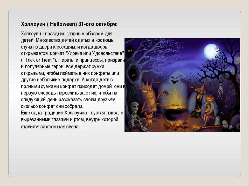 Хэллоуин ( Halloween) 31-ого октября: Хэллоуин - праздник главным образом для...