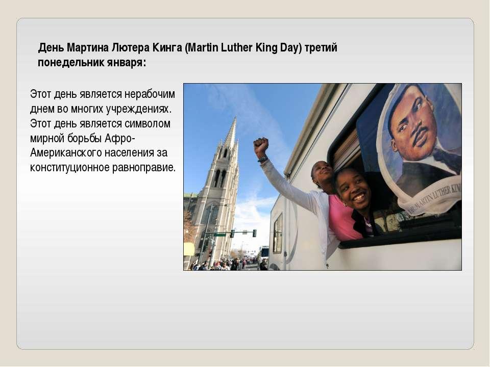 День Мартина Лютера Кинга (Martin Luther King Day) третий понедельник января:...