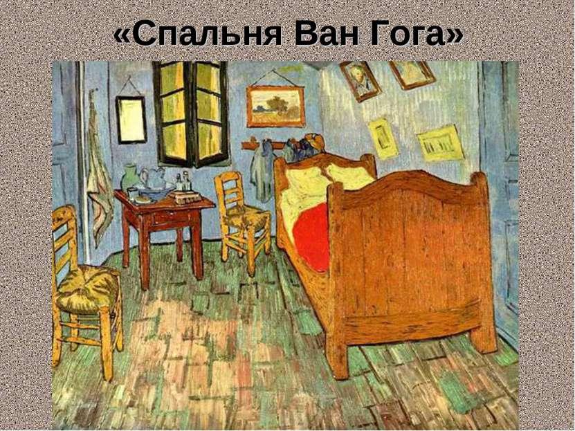 «Спальня Ван Гога»