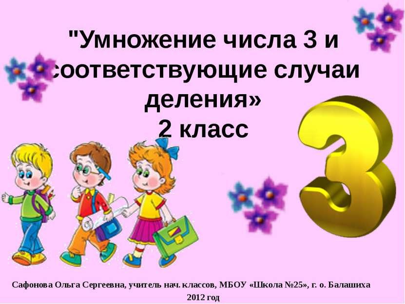 """""""Умножение числа 3 и соответствующие случаи деления» 2 класс Сафонова Ольга С..."""