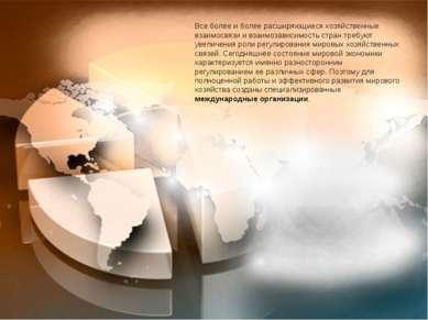 Все более и более расширяющиеся хозяйственные взаимосвязи и взаимозависимость...