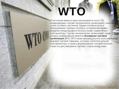 WTO В настоящее время в мире насчитывается около 300 международных торгово-эк...
