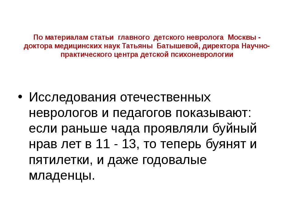 По материалам статьи главного детского невролога Москвы - доктора медицинских...