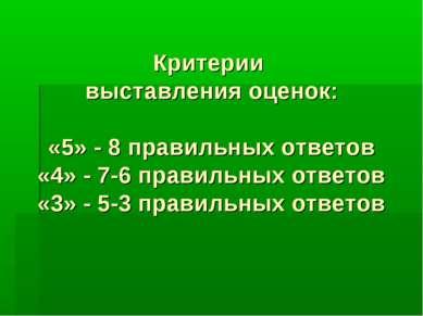 Критерии выставления оценок: «5» - 8 правильных ответов «4» - 7-6 правильных ...