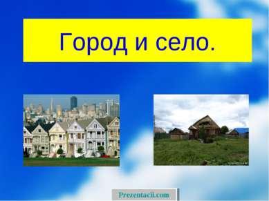 Город и село.