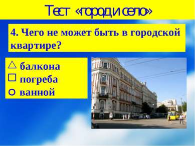 Тест «город и село» 4. Чего не может быть в городской квартире? балкона погре...