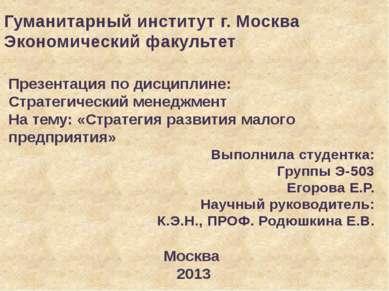 Гуманитарный институт г. Москва Экономический факультет Презентация по дисцип...
