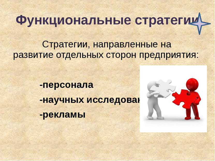 Функциональные стратегии Стратегии, направленные на развитие отдельных сторон...