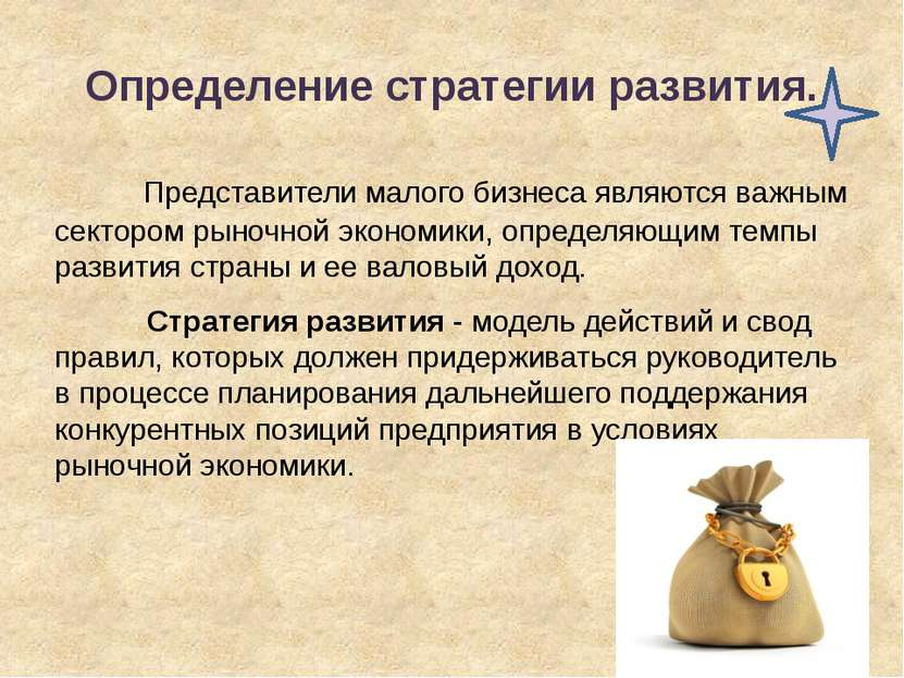 Определение стратегии развития. Представители малого бизнеса являются важным ...