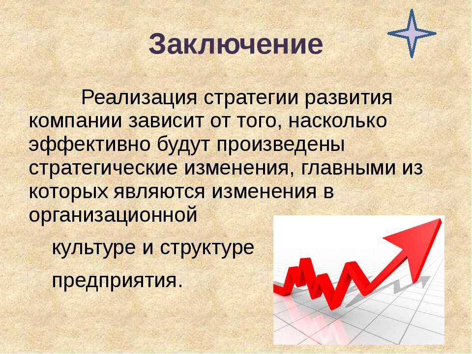Заключение Реализация стратегии развития компании зависит от того, насколько ...
