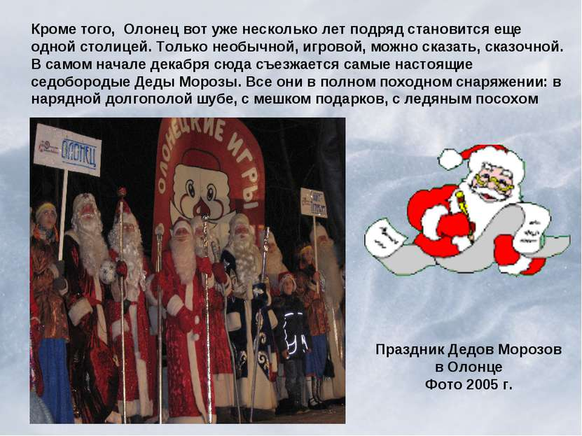 Кроме того, Олонец вот уже несколько лет подряд становится еще одной столицей...