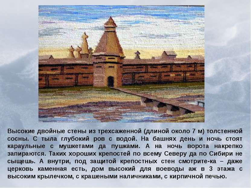 Высокие двойные стены из трехсаженной (длиной около 7 м) толстенной сосны. С ...