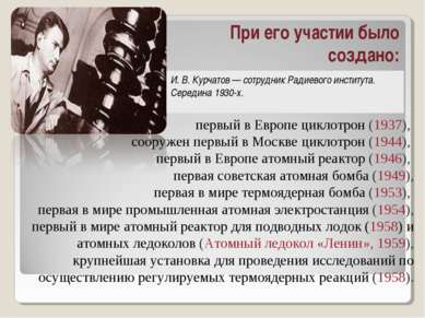 первый в Европе циклотрон (1937), сооружен первый в Москве циклотрон (1944), ...