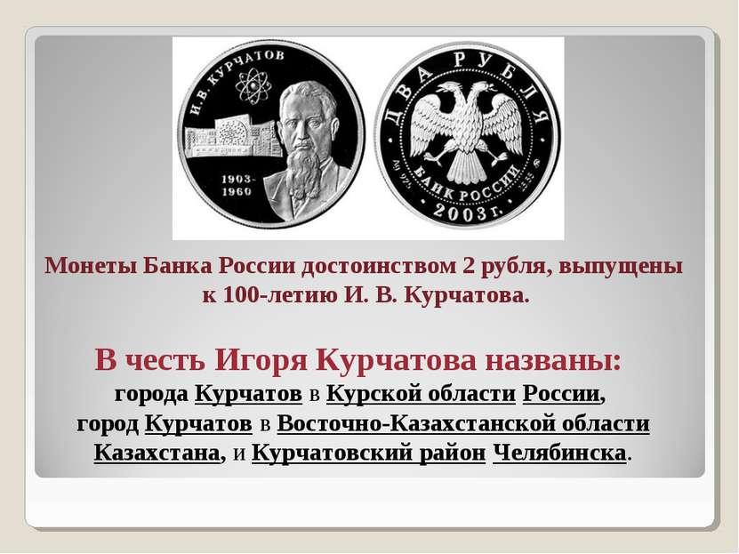 Монеты Банка России достоинством 2 рубля, выпущены к 100-летию И. В. Курчатов...